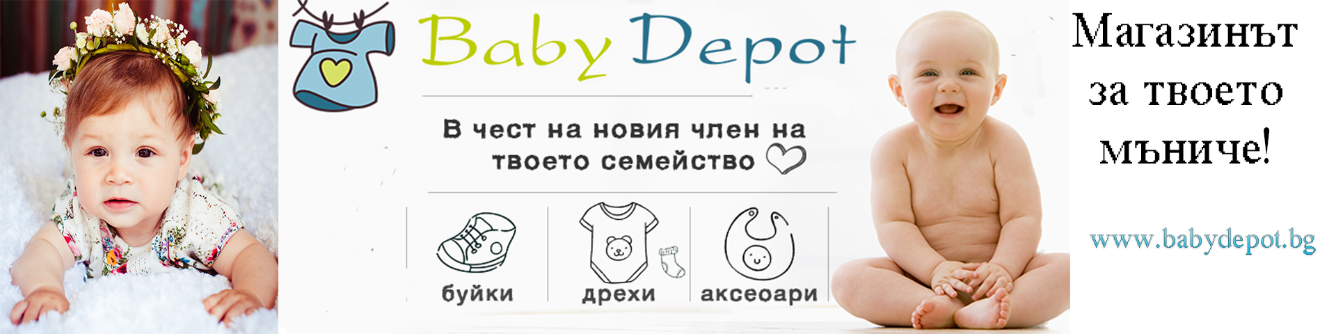 babydepot